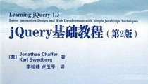 jQuery基础教程(第2版) PDF下载