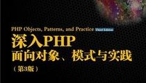 深入PHP:面向对象、模式与实践(第3版)