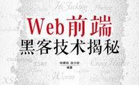 web前端黑客技术揭秘(电子书)