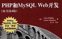 PHP和MySQL-Web开发(原书第4版PDF下载)