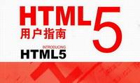 HTML5用户指南(中文版PDF下载)