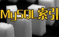 MySQL使用命令创建、删除、查询索引