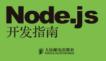 Node.js开发指南PDF中文版