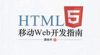 html5移动web开发指南(PDF下载)